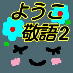 【ようこ】が使う顔文字スタンプ 敬語2