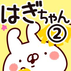 【はぎちゃん】専用2