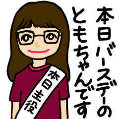ともちゃんハッピーバースデー
