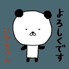いわちゃん専用スタンプ(パンダ)