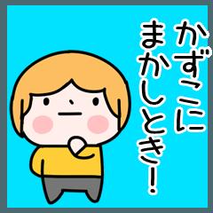 「かずこ」ちゃんの関西弁@名前スタンプ
