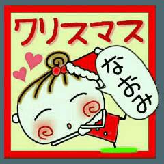 ちょ~便利![なおみ]のクリスマス!