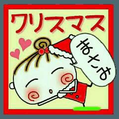 ちょ~便利![まさみ]のクリスマス!