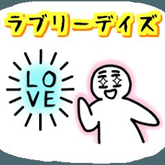 [LINEスタンプ] ラブリーデイズ (1)