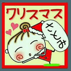 ちょ~便利![さとみ]のクリスマス!