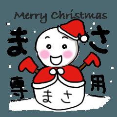 【まさ専用】クリスマス雪だるま