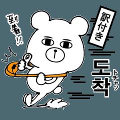 ペッコムの韓国語(ふりがな&和訳あり)