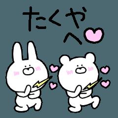 高速!大好きな【たくやくん】へ!!