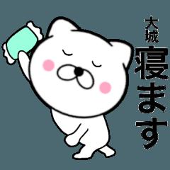 【大城】が使う主婦が作ったデカ文字ネコ