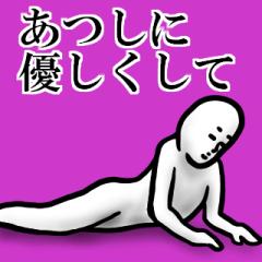 [LINEスタンプ] 【あつし】が使う名前スタンプ40個