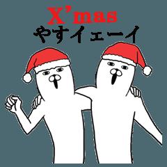 やす名前スタンプクリスマス&正月