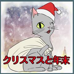クリスマスと年末〜銀猫アルジャン