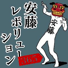 安藤レボリューション365