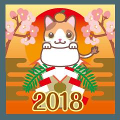 [LINEスタンプ] NEW YEAR 2018〜三毛猫とオート三輪 (1)