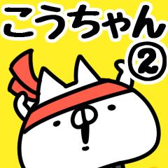 【こうちゃん】専用2