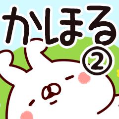 【かほる】専用2