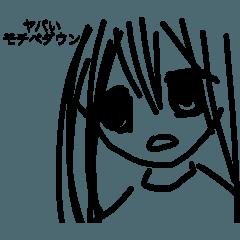髪が長くて怒りっぽい女の子のスタンプ