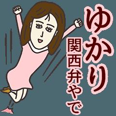 ゆかりさん専用大人の名前スタンプ(関西弁)
