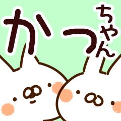 【かっちゃん】専用