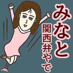 みなとさん専用大人の名前スタンプ(関西弁)