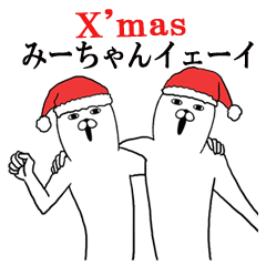 みーちゃん名前スタンプクリスマス&正月