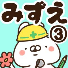 【みずえ】専用3