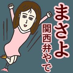 まさよさん専用大人の名前スタンプ(関西弁)