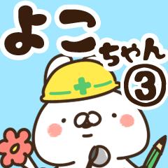 【よこちゃん】専用3