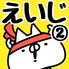 【えいじ】専用2