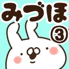 【みづほ】専用3