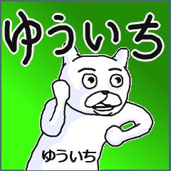【ゆういち/ユウイチ】専用名前スタンプ