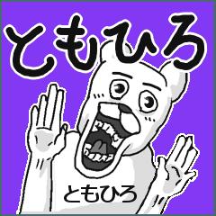 【ともひろ/トモヒロ】専用名前スタンプ