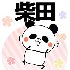 柴田の元気な敬語入り名前スタンプ(40個入)