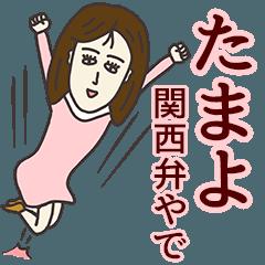 たまよさん専用大人の名前スタンプ(関西弁)