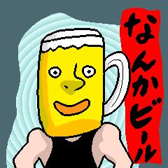 なんかビール