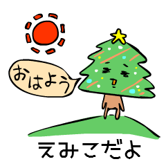 えみこのクリスマス&お正月