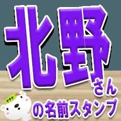 ★北野さんの名前スタンプ★