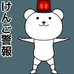 けんごが踊る★名前スタンプ