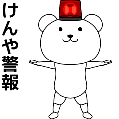 けんやが踊る★名前スタンプ