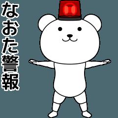 なおたが踊る★名前スタンプ