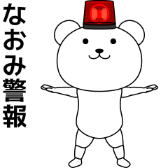 なおみが踊る★名前スタンプ