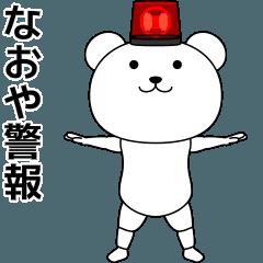なおやが踊る★名前スタンプ