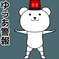 ゆうあが踊る★名前スタンプ