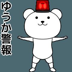 ゆうかが踊る★名前スタンプ