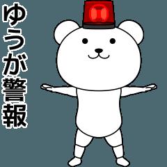 ゆうがが踊る★名前スタンプ