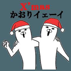 かおり名前スタンプクリスマス&正月