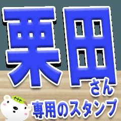 ★栗田さんの名前スタンプ★
