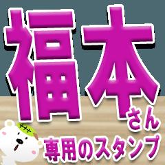 ★福本さんの名前スタンプ★