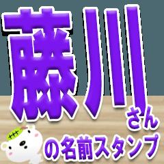 ★藤川さんの名前スタンプ★