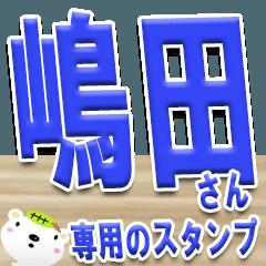 ★嶋田さんの名前スタンプ★